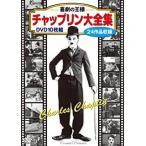 喜劇の王様 チャップリン大全集/10枚組BOXセット (DVD) BCP-036