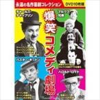爆笑コメディ劇場/10枚組BOXセット (DVD) BCP-047