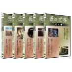 匠の世界 陶芸1〜4巻(DVDセット) BGKD-033