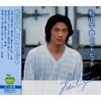 松山千春 ベストヒット/本人歌唱 (CD) BHST-101