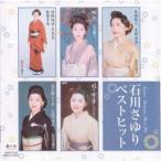 石川さゆり ベストヒット/本人歌唱 (CD) BHST-106