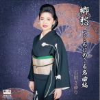 石川さゆり 郷愁 こころにのこる名曲編 ベストヒット/本人歌唱 (CD) BHST-109
