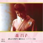 森昌子 清らかな唄声に癒される ポップス・カバー名曲編 ベストヒット/本人歌唱 (CD) BHST-113