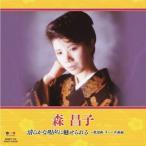 森昌子 清らかな唄声に癒される 歌謡曲・カバー名曲編 ベストヒット/本人歌唱 (CD) BHST-114