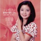テレサテン 歌姫の愛しうた ベストヒット/本人歌唱 / テレサ・テン (CD)BHST-122