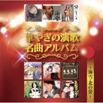 華やぎの演歌名曲アルバム ベストヒット/オムニバス (CD) BHST-125
