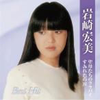 岩崎宏美 ベストヒット〜聖母たちのララバイ すみれ色の涙 (CD) BHST-129