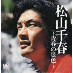 松山千春〜青春の景色〜 ベストヒット (CD) BHST-131