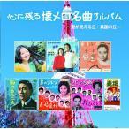 心に残る 懐メロ 名曲アルバム / (CD)BHST-133-SS