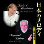 日本のメロディ / リチャード・クレイダーマン & レイモン (CD)BHST-134-SS