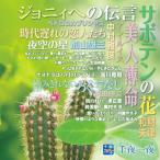 スター 千夜一夜 こころの青春〜サボテンの花〜 / (CD)BHST-148-COS-SS