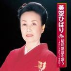 美空ひばり 昭和歌謡を歌う (CD)BHST-157-SS
