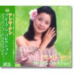 テレサテン プレミアム コレクション / テレサ・テン (CD)BHST-161