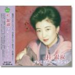 桂銀淑 プレミアム・コレクション (CD)BHST-166-SS
