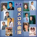 厳選 懐メロ 名曲撰 別れの一本杉 おんな船頭唄 / オムニバス (CD) BHST-193-SS