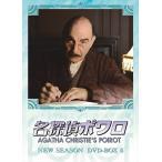 名探偵ポワロ NEW SEASON DVD-BOX 5 / (5枚組DVD) BIBF9430-HPM