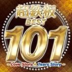(おまけ付)超鉄板BEST101 / オムニバス (2CD) BLKS-4-TOW