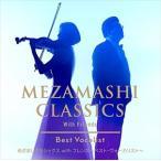 (おまけ付)めざましクラシックス with フレンズ〜ベスト・ヴォーカリスト〜 / V.A オムニバス (CD) BVCL-30033-SK