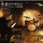 (���ޤ���)2018.03.07ȯ�䡡�Dz�ֺ�ƻ�Υ��ݥ��ץ�����ɥȥ�å�&���㥺���նʽ� / ����ȥ� (CD) BVCL-871-SK