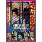 芸者ワルツ/新東宝歌謡シリーズ傑作選 (DVD) BYK-104