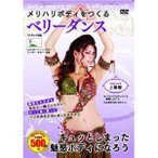 ベリーダンス メリハリボディをつくる 上級編 (DVD)