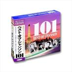 ベスト・オブ・シャンソン 101 CD4枚組 (CD) 4CD-324