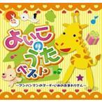 よいこのうた ベスト アンパンマンのマーチ いぬのおまわりさん 童謡 / (CD)CJP-501-ON