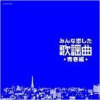 みんな恋した 歌謡曲 青春編 / オムニバス (CD)COCP-37577-KS