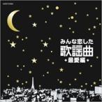 みんな恋した 歌謡曲 最愛編 / オムニバス (CD)COCP-37905-KS