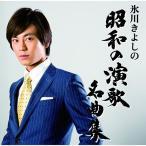 (おまけ付)氷川きよしの昭和の演歌名曲集(Bタイプ) / 氷川きよし(CD) COCP-38564