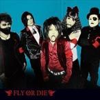 (おまけ付)矛と楯 / マキタスポーツ presents Fly or Die (CD)COCP-39407-SK