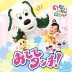 (おまけ付)NHK いないいないばあっ おててタッチ  / ワンワン、ゆうなちゃん、うーたん ほか (1CD)COCX-38972-SK