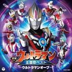 (おまけ付) 最新 ウルトラマン主題歌ベスト 〜ウルトラマンオーブ〜 / (CD) COCX-39629-SK