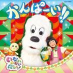 (おまけ付)2017.02.22発売 いないいないばあっ! かんぱーい!! / (キッズ) (CD) COCX-39855-SK