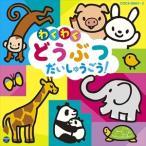 (���ޤ���)�����ӥ����å� �勞�勞 �ɤ��֤� �������夦����! / ����˥Х� (2CD) COCX-39941-SK