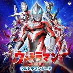 (おまけ付)最新 ウルトラマン主題歌集 ウルトラマンジード / サウンドトラック (2CD) COCX-40179-SK