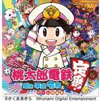 (おまけ付)Nintendo Switch「桃太郎電鉄〜昭和 平成 令和も定番!〜」オリジナルサウンドトラック / ゲームミュージック (2CD) COCX41417-SK
