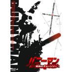 バニーマン / 鮮血のチェーンソー (DVD) COMT-012