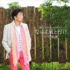 (おまけ付) ならば風と行け (初回盤) / 中村雅俊 (SingleCD) COZA-1232-SK