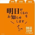 �ʤ��ޤ��ա�0655/2355 ����Best ����������Τ��Τ餻���ޤ� DVD�Ĥ� / V.A. ��CD+DVD�� COZX-1132-SK