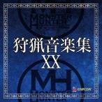 ショッピングモンスターハンター (おまけ付)モンスターハンター 狩猟音楽集XX / サウンドトラック サントラ (CD) CPCA-10437-SK