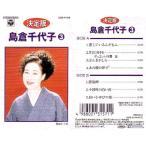 決定版 島倉千代子3(こちらの商品はCDです!!) GES-12050