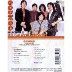 ゴダイゴ セレクション2 〜銀河鉄道999〜(こちらの商品はCDです!!) GES-12795