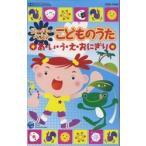 スーパーベスト こどものうた あ・い・う・え・おにぎり 全12曲 (こちらの商品は7曲入CDです!!) (CD) GES-12809