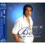 鳥羽一郎 ベスト 〜兄弟船・カサブランカ・グッバイ〜 (CD) CRC-1602