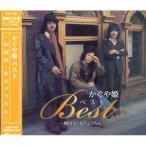 かぐや姫 ベスト 〜神田川・赤ちょうちん〜/名曲CD文庫シリーズ (CD) CRC-1606