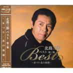 北島三郎 ベスト 第3集 〜まつり・北の漁場〜/名曲CD文庫シリーズ (CD) CRC-1609