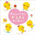 赤ちゃんのための童謡 0歳から2歳半向け Special Edition (CD)CRC-1661