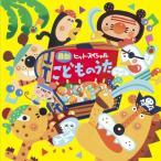 最新ヒットスペシャル こどものうた Special Edition(CD) CRC-1665