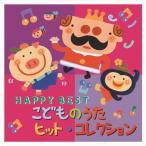 ���ɤ�Τ��� �ҥåȡ����쥯����� HAPPY BEST  (CD) CRC-1867-HPM